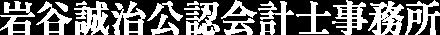 岩谷誠治公認会計士事務所